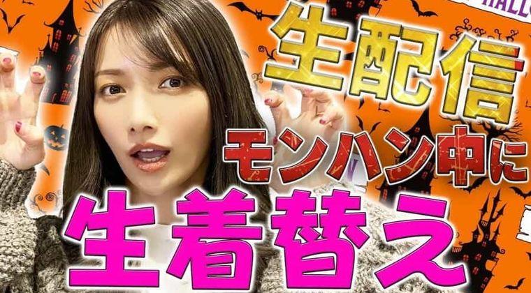【ゴマキ】後藤真希 モンハンYoutube企画で「生着替え」のライブ配信を予告