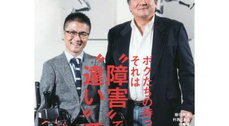 【ハロウィン】乙武洋匡さんの仮装姿、なんJ悲鳴「怖すぎワロタ」 閲覧注意