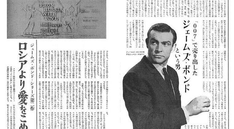 【007】ショーン・コネリー死去 初代「ジェームズ・ボンド」役 90歳 死因は
