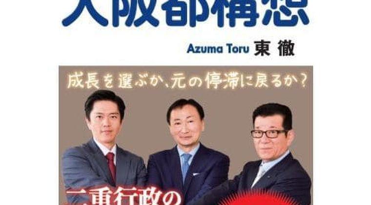 【大阪都構想】松井代表 否決なら「政界引退」と明言 住民投票始まる
