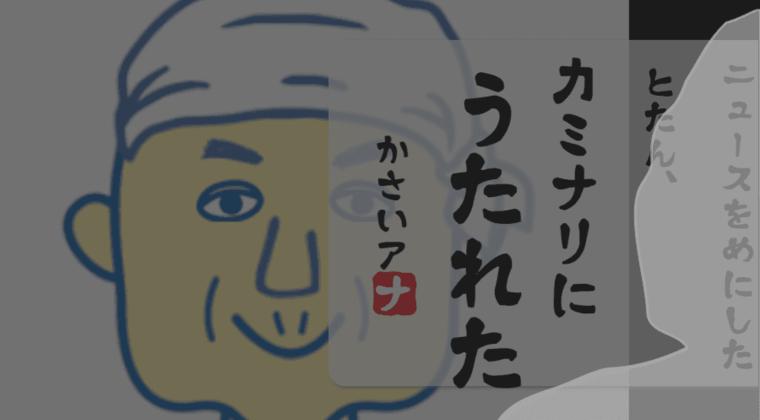 エビ中・安本彩花の病気休養に笠井アナ発言「病名を知った時の衝撃と言うものは…」