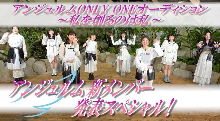 【速報】アンジュルム新メンバー3人発表 デビューは武道館の船木結卒業コンサート!