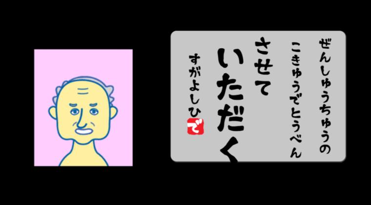 【悲報】菅首相「全集中の呼吸で答弁させていただく」鬼滅の刃の技を引用ww