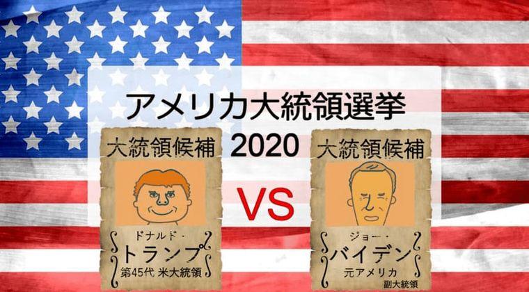 【米大統領選挙2020】開票始まる トランプ大統領「すばらしい夜になるだろう」