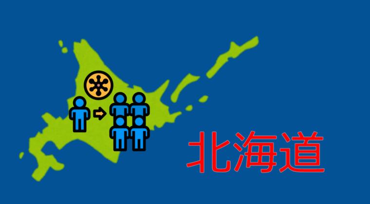 【悲報】北海道コロナ、初の100人超 すすきの飲食店で連日集団感染…