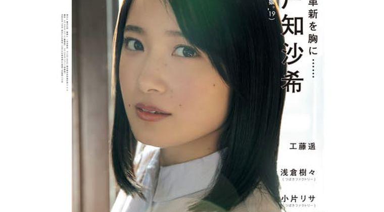 【保存版】モーニング娘。森戸知沙希ちゃんの可愛いお宝画像ください