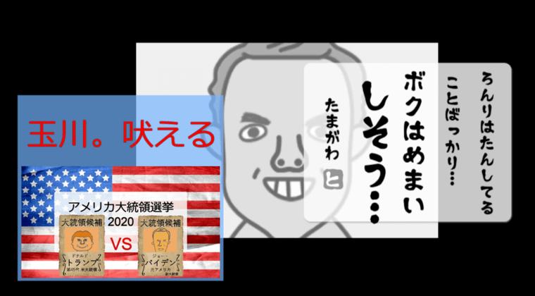 テレ朝・玉川徹氏、トランプ大統領の会見を論理破綻と批判「自己紹介かな」