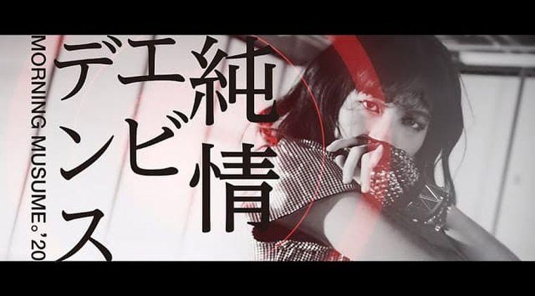 モーニング娘。'20新曲「純情エビデンス」MV公開 北川莉央サムネ単独に反響