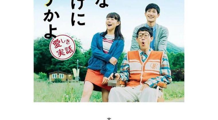 三浦春馬さん出演映画『こんな夜更けにバナナかよ』金ローで地上波初放送!