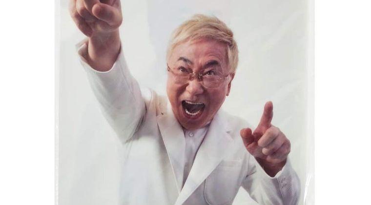 【#高須院長】「楽しい人生だったな」ツイートにTwitterやネットで心配の声