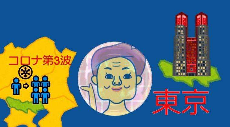 【速報】東京都 新型コロナウイルス 352人感染確認 12月8日 火曜日2番目