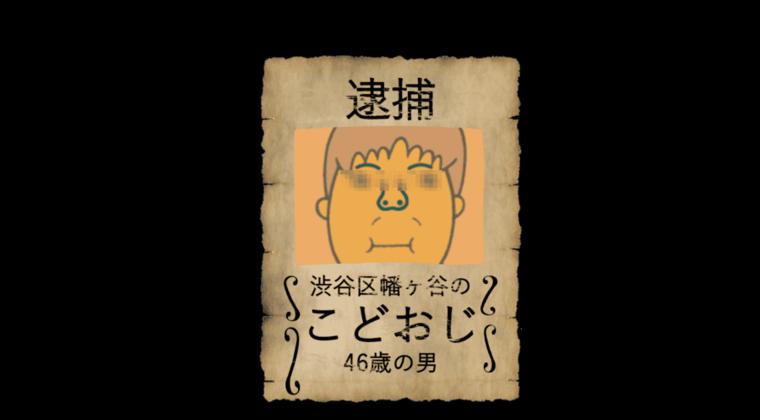 渋谷区幡ヶ谷バス停 女性殴り死亡させた疑い 男逮捕「パワー系こどおじ…」