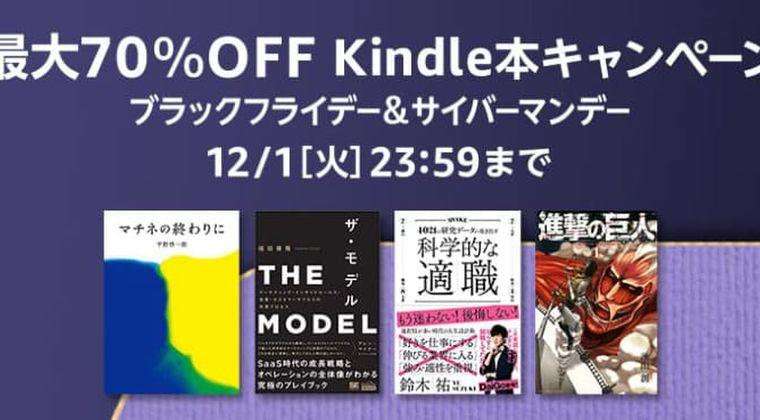 Kindleセールおすすめ!最大70%OFF「ブラックフライデー&サイバーマンデー」開催中