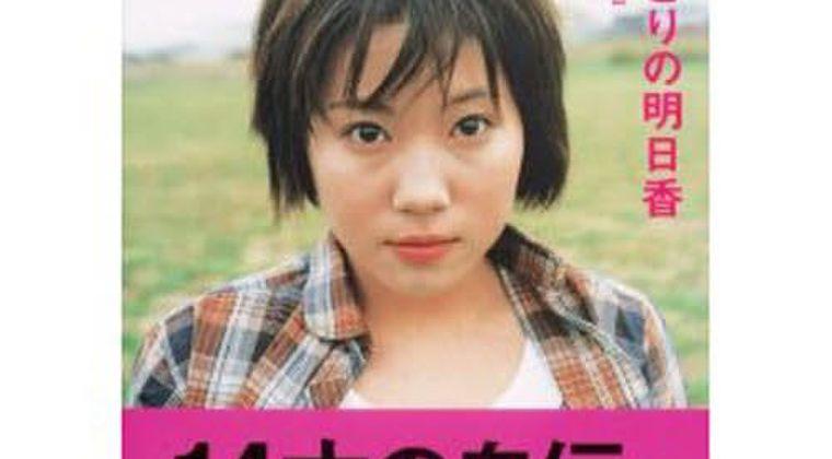 福田明日香(35)元モー娘の売名ガチ。ヘアの次は「スピード離婚」真相激白