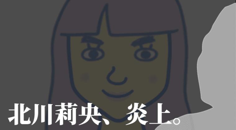 AKB48が北川莉央との交流を暴露し炎上「モーニング娘。の終わりの始まり」