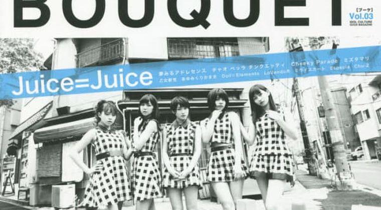 【悲報】Juice=Juiceの新曲タイトル「がんばれないよ」日本武道館で発表