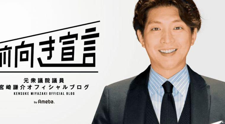 【炎上】不倫報道の宮崎謙介ちゃっかりブログ再開。おふざけ謝罪に批判殺到