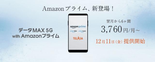 au 「データ使い放題 + Amazonプライム」期間限定の料金プランに批判殺到