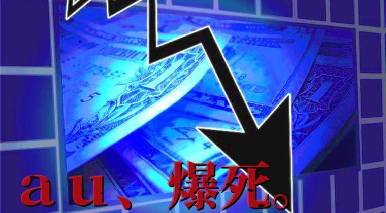 【スマホ】au新料金プラン発表後に株価大暴落「そっち値下げしてどうすんのw」