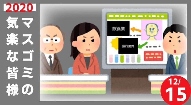 ガースー首相「goto停止します」→マスコミ「店舗悲鳴!旅行業界に打撃!」