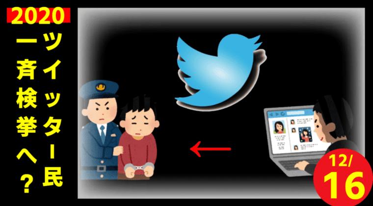 【警視庁】テラハ木村花さん中傷した男を書類送検…Twitter民、続々逮捕か?
