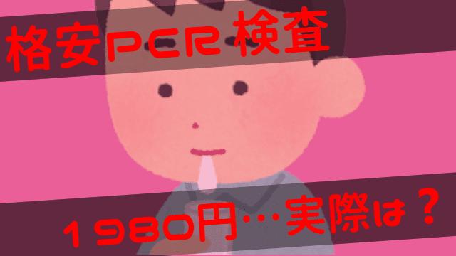 東京・駅前の格安「PCR検査1980円」はウソ?情報弱者を狙うカラクリの内容…