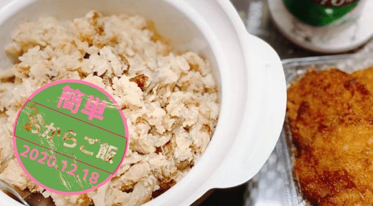 簡単「おからご飯」レシピでしっとり美味しい糖質制限!ダイエット&胃切除後の食事にも