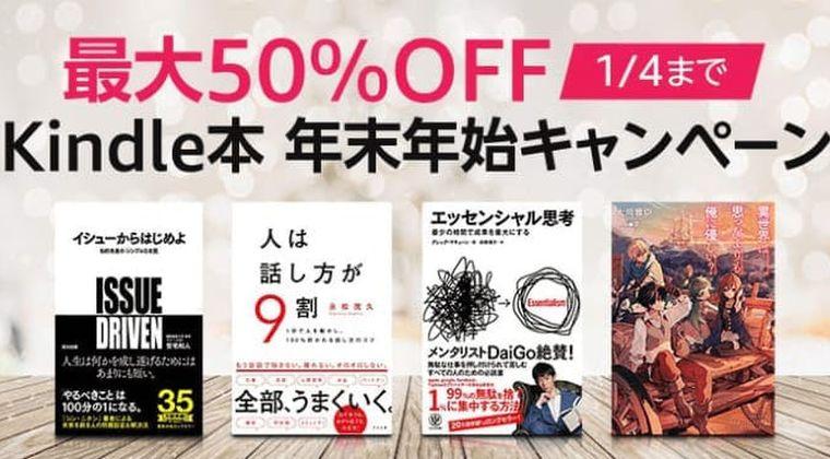 【最大50%OFF】Kindle本「年末年始キャンペーン」セール対象20000冊!