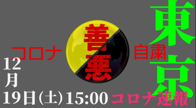 東京都 新型コロナ 736人感染確認 12月19日 感染爆発原因は歌舞伎町飲食店?