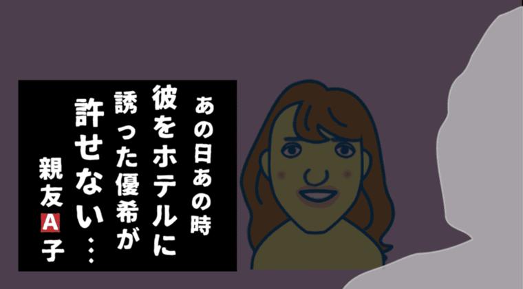 """ラストアイドル奥村優希に彼氏を""""ホテル略奪愛""""された親友が怒りの告白"""