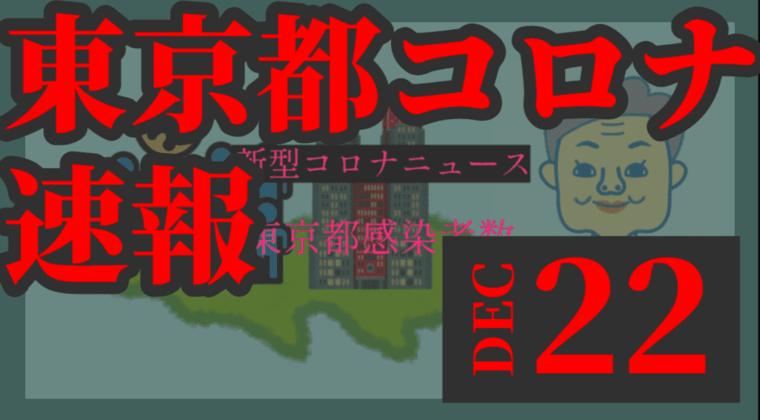 【速報】東京都 新型コロナ 563人感染確認 12月22日 火曜の最多 重症者64人