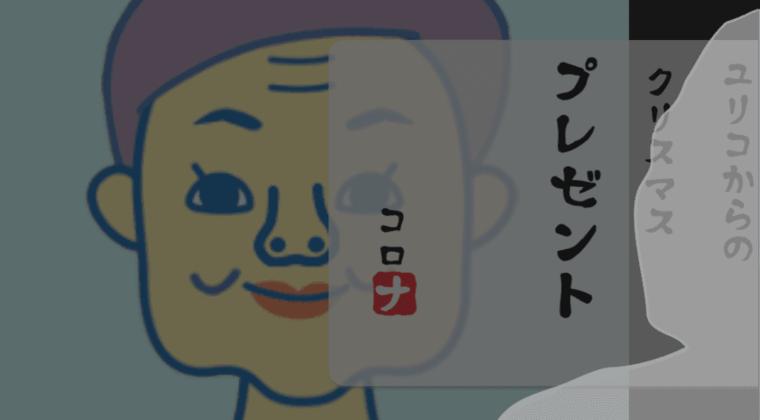 東京都の小池知事、クリスマスイブのコロナ感染者「過去最高レベル」を予測