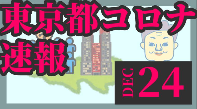 【速報】東京都 新型コロナ 888人感染確認 12月24日 過去最多を更新