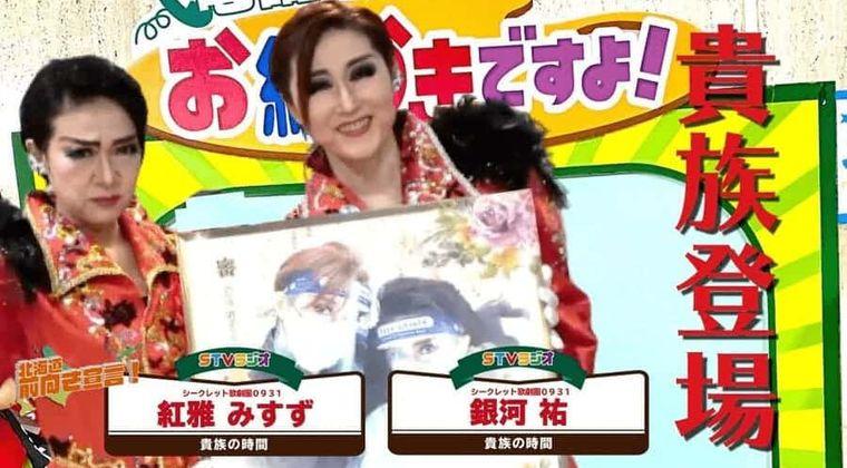 【放送事故】北海道のワイドショー番組、ガチでヤバ過ぎる…
