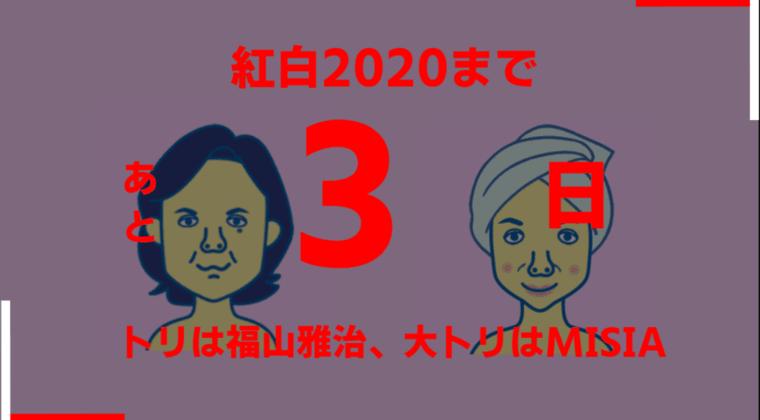 【NHK・紅白2020】大トリはMISIA 白組トリは福山雅治に決定!