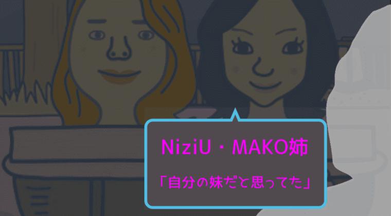 "【NiziU】マコの姉・山口厚子が""炎上""した理由を告白「妹だと思ってた」"