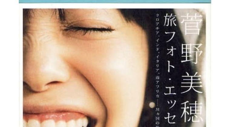 【ガキ使2020】菅野美穂の「ホホホイダンス」と変顔、ガチでヤバ過ぎるwwww