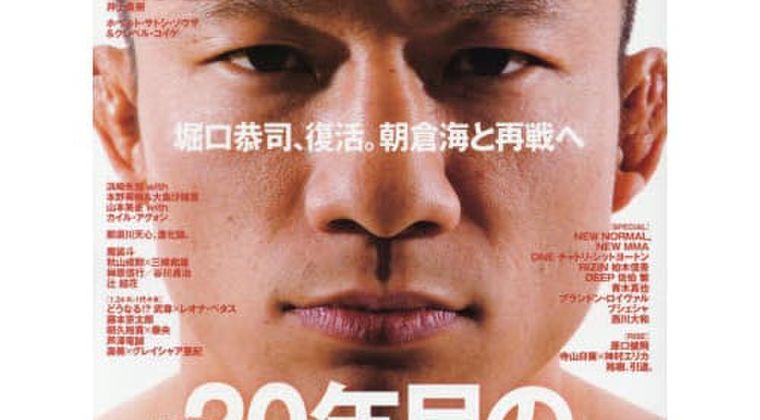 【RIZIN】堀口恭司が朝倉海に1ラウンドKO勝ち バンタム級タイトルマッチ
