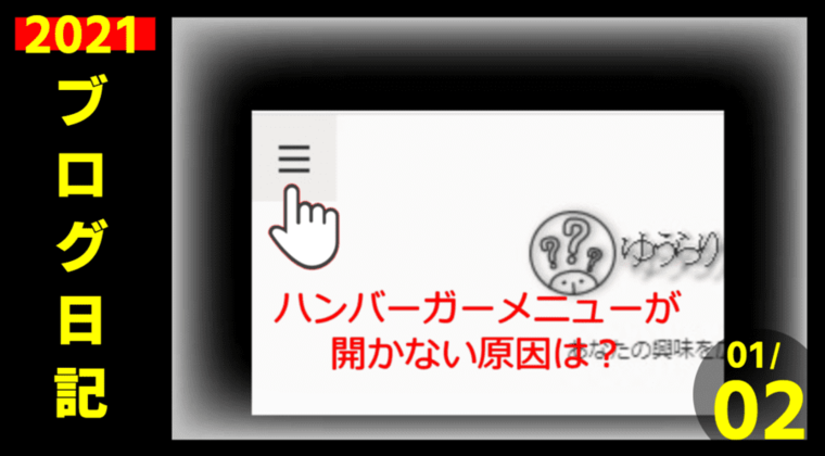 iPhoneのSafariでブログのハンバーガーメニューが開かない不具合の原因は?