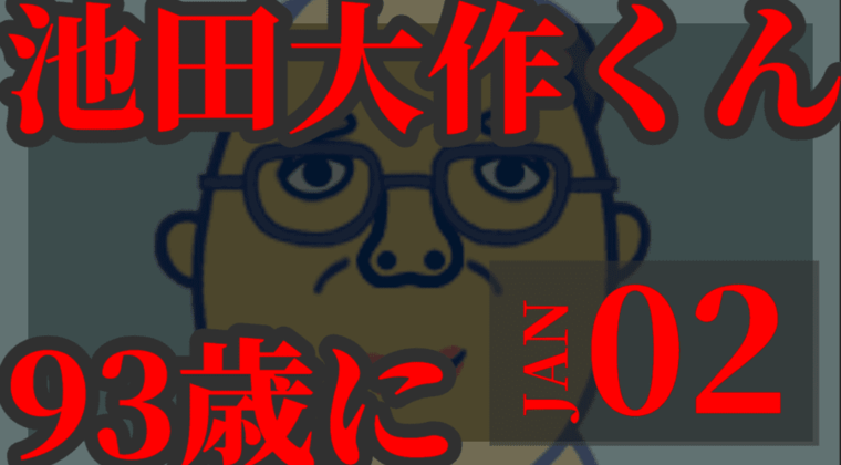 【誕生日】池田大作、ガチでヤバい。生きていると93歳に…創価学会名誉会長