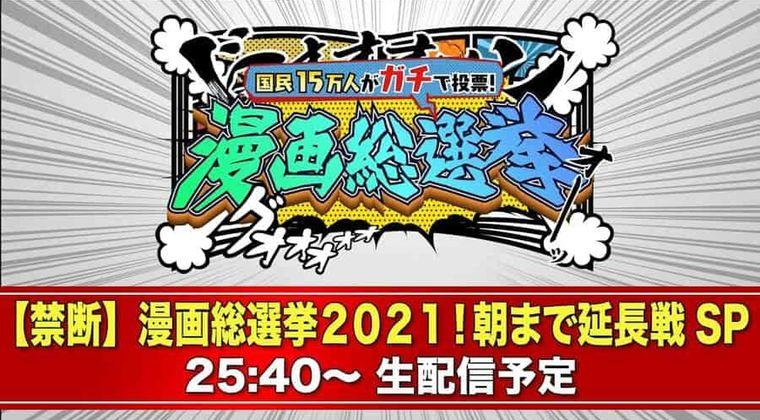 テレ朝 『漫画総選挙2021』 ランキング TOP100発表、結果に様々な声…