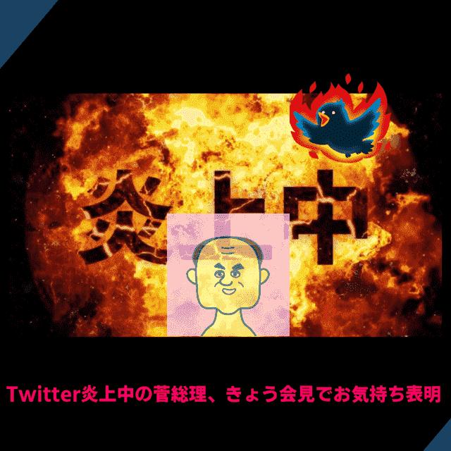 【炎上】菅首相、きょう記者会見。お気持ち表明へ…SNSには怒りの投稿続々