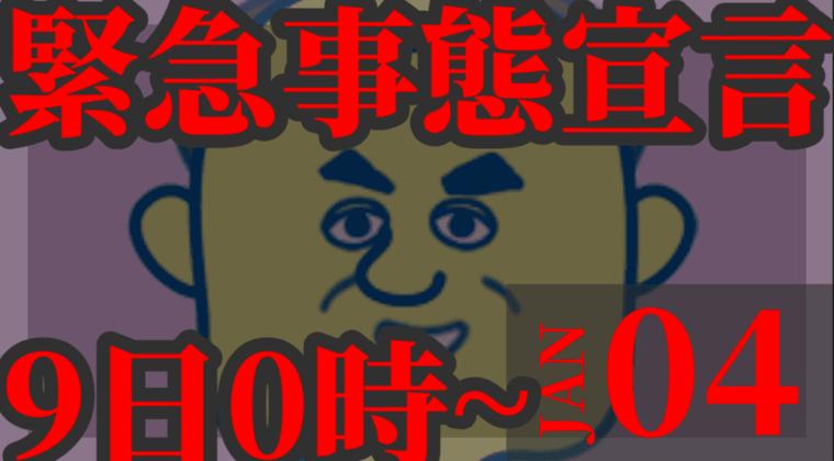 1都3県に緊急事態宣言。自粛せず帰省や初詣に菅首相「非常に厳しい状況」