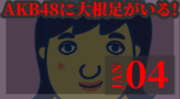 【CDTV】AKB48のセンターに大根足…モー娘。に比べてガチで足が太い、汚い!