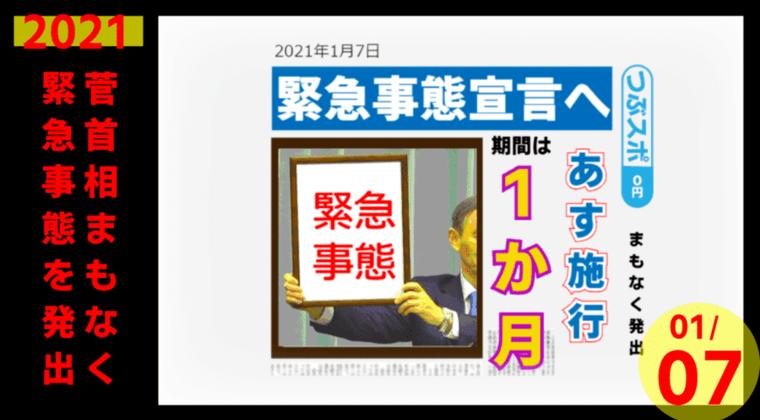 菅首相、まもなく緊急事態宣言へ。1月8日から2月7日までを目途に【概要】