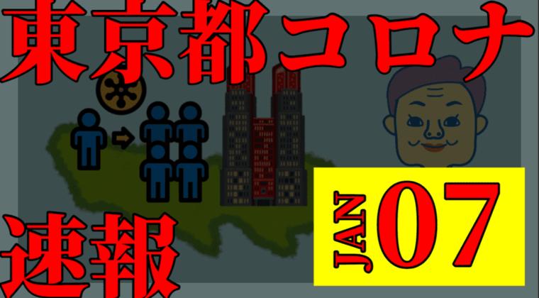 【緊急事態宣言】東京都 新型コロナ 2447人感染確認 1月7日 重症者も爆誕…