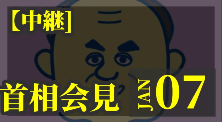 【LIVE】菅総理、会見。絶対に笑ってはいけない緊急事態宣言…なんJ「給付金の質問は?」