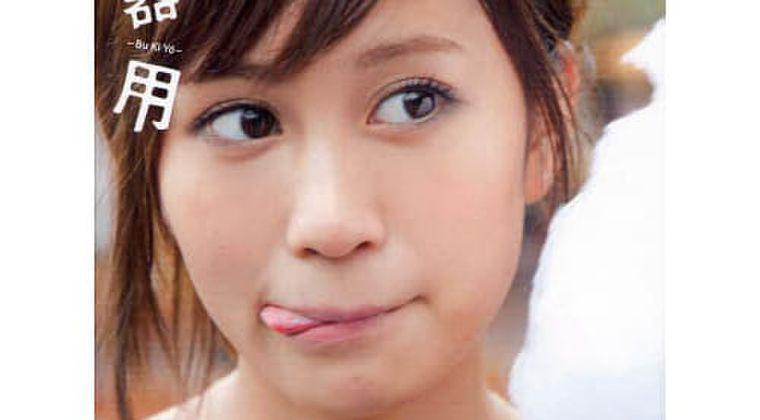 元AKB48 前田敦子、ツイッター投稿。3年4か月ぶり再開理由に「離婚」の声も
