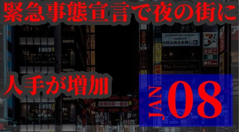 【速報】東京、緊急事態宣言で夜の街の人出増加…新宿・歌舞伎町は10.2%増
