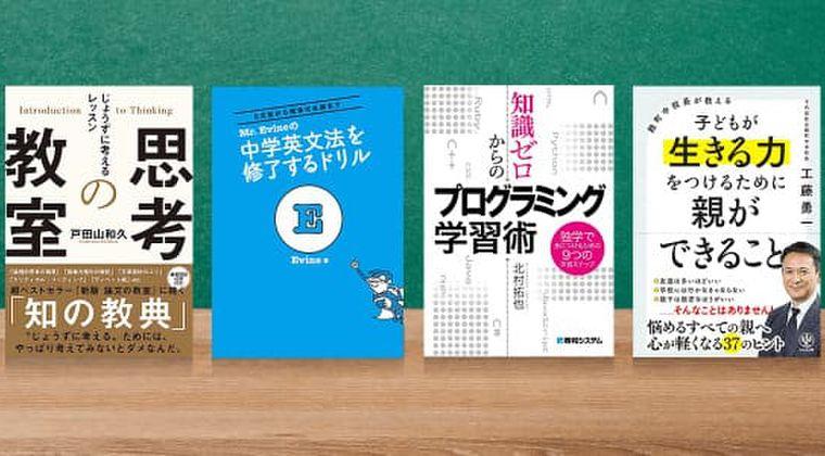 【Kindleセール】 最大50%OFF 「教育・学参関連本キャンペーン」開催中!